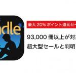 Kindle 超大型セール!93,000冊以上が対象の「最大20%ポイント還元セール」
