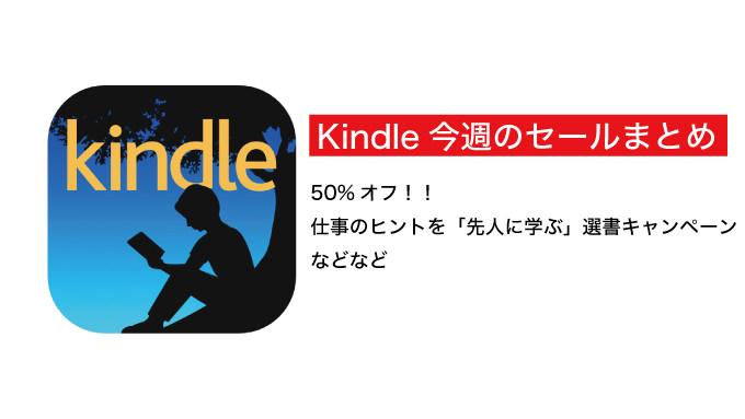 【Kindleセールまとめ】50%オフ 仕事のヒントを「先人に学ぶ」選書キャンペーンなど