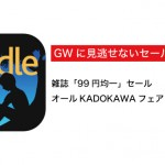 Kindle「雑誌99円均一セール」「映像化作品フェア」などGWに見逃せないセールが開催中