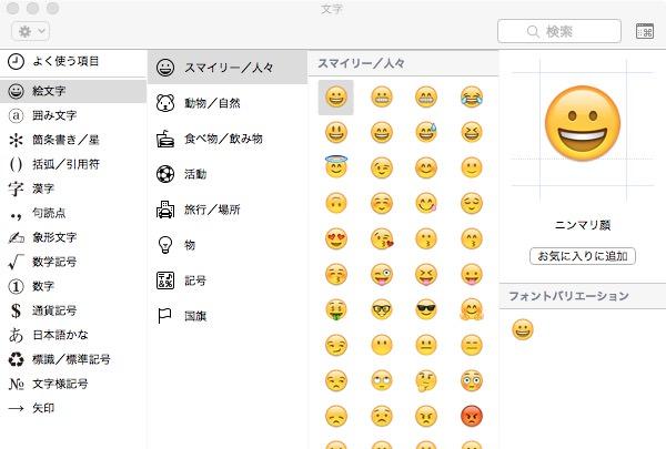 Mac keyboard emoji 3
