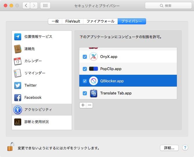 Macapp QBlocker 2
