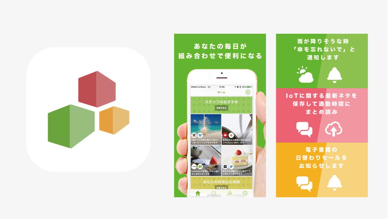 myThingsの「ボタンを押したら◯◯する」という新機能が便利そう!近日中にApple Watchからワンタップで色々できる!