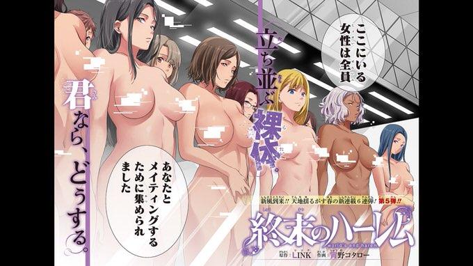 Shonenjump shumatsu harlem 2