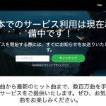Spotifyが日本でもサービス開始!? 7月よりサービス開始、無料プランも