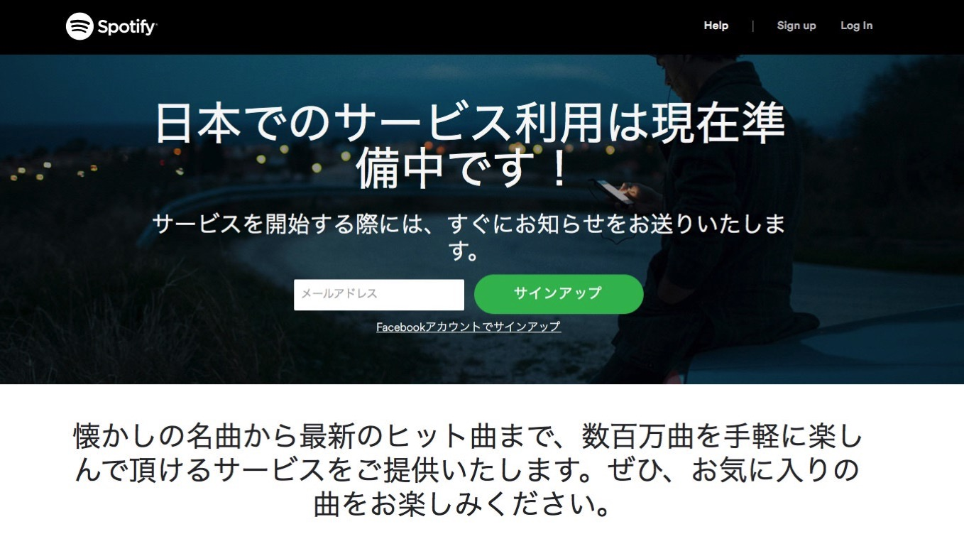 Spotify japan launch
