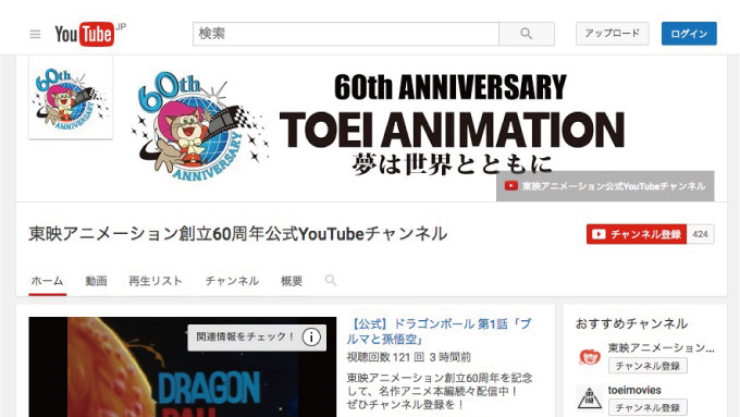 Touei youtube