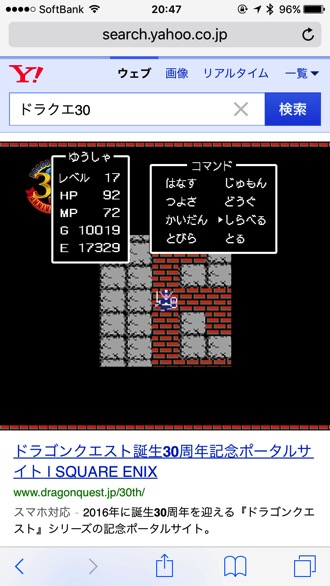 Yahoo dragonquest 30 2