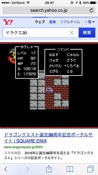 Yahoo dragonquest 30 2