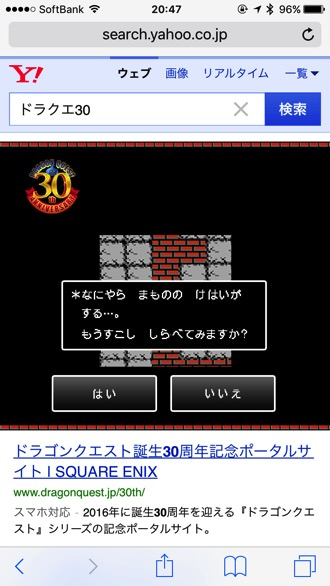 Yahoo dragonquest 30 3