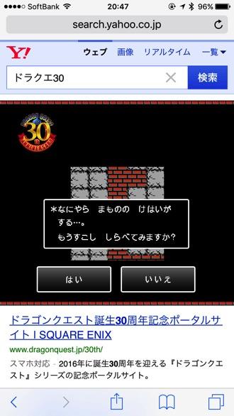 Yahoo dragonquest 30 3