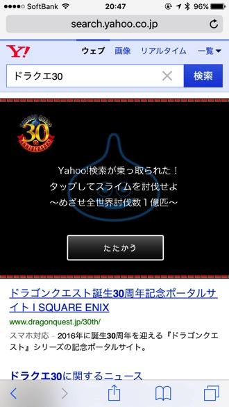 Yahoo dragonquest 30 4