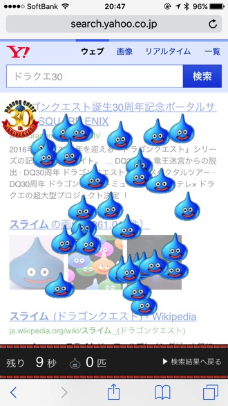 Yahoo dragonquest 30 5