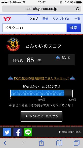 Yahoo dragonquest 30 6