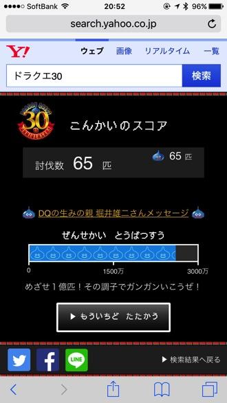Yahoo dragonquest 30 6
