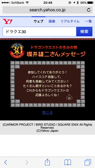 Yahoo dragonquest 30 7