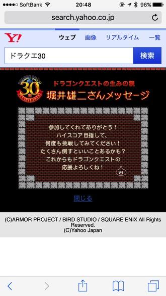 Yahoo dragonquest 30 7
