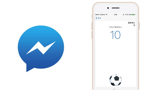 Messenger soccer