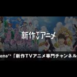 最新TVアニメを24時間無料配信!AbemaTVが「新作TVアニメチャンネル」を開設