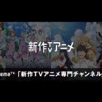 abema-tv-anime.jpg