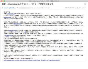 Amazonから「パスワード変更のお知らせ」メールが来てスパムかな?と思ったら違った
