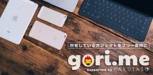 iPhoneやMacなどガジェットのフリー素材がリリース!【gori.me × pakutaso コラボ企画】