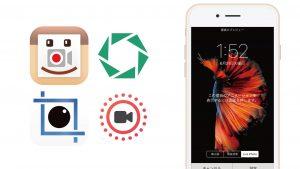 iPhoneで「動くロック画面」の作り方が女子の間で話題に!