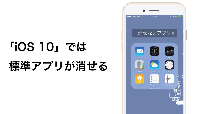 超朗報!「iOS 10」では一部の標準アプリを削除できるように!