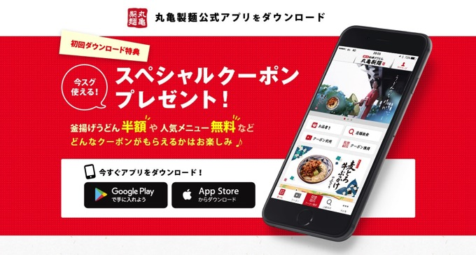 お得すぎる…!! 「丸亀製麺」公式アプリのクーポンが驚くほどのお得感で話題