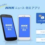 iphoneapp-nhknews.jpg