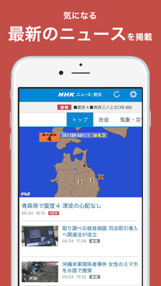 Iphoneapp nhknews 2