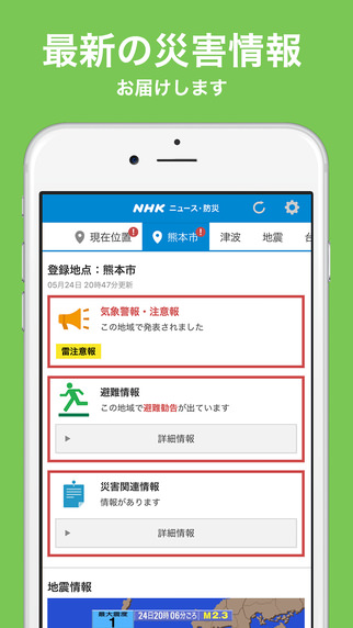 Iphoneapp nhknews 3