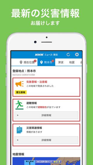 Iphoneapp nhknews 3