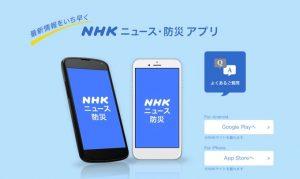 NHKが公式ニュースアプリをリリース、災害情報や最新ニュースをプッシュ通知