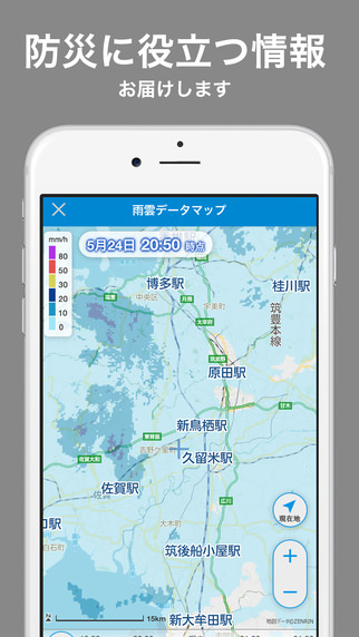 Iphoneapp nhknews 4