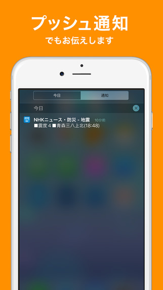 Iphoneapp nhknews 5