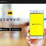 iphoneapp-smasai-1.jpg