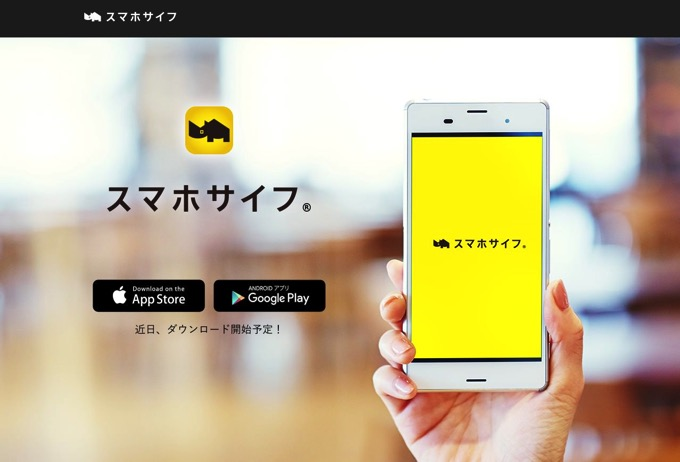 Iphoneapp smasai 1
