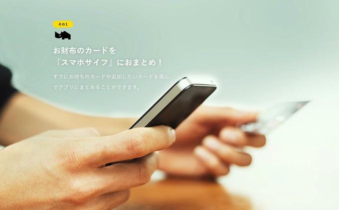 Iphoneapp smasai 3