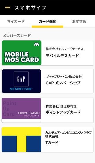 Iphoneapp smasai 8