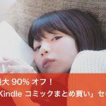最大90%オフ!「女帝」が全24巻で758円など、「Kindleコミックまとめ買い」セール開催中