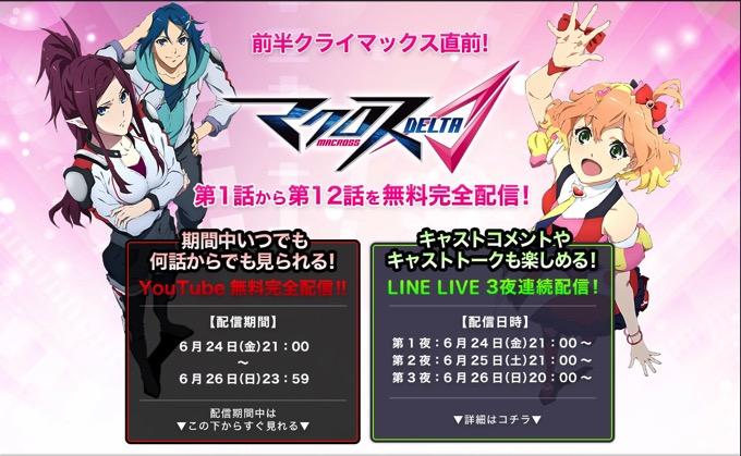 「マクロスΔ(デルタ)」第1話〜第12話をYouTube、LINE LIVEで無料配信が決定!
