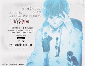 「東京喰種」が実写映画化のキャスト発表!カネキは窪田正孝、トーカは清水富美加