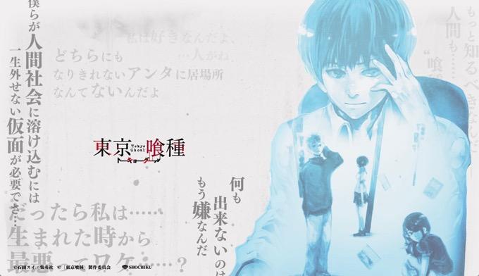 「東京喰種」が実写映画化決定、公式サイトが公開!