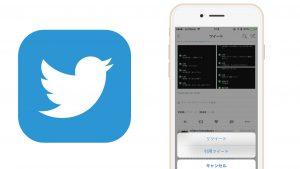これは捗る!? Twitter、自分のツイートをリツイート「セルフRT」ができるように!