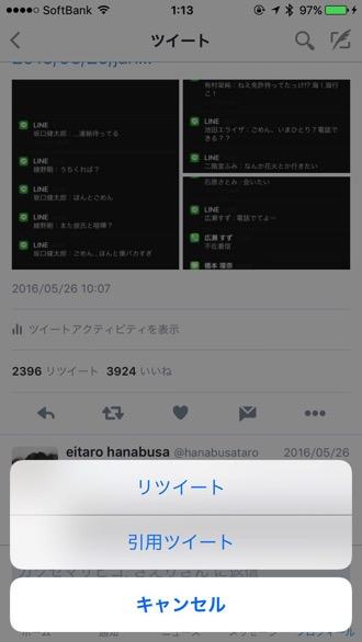 Twitter rt