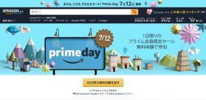 MacBookも!? 1日限りの超特価「プライムデー2016」タイムセールの内容が公開!12日0時よりスタート!