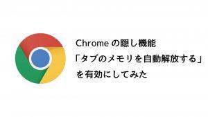 Chromeの負担が軽くなる、隠し機能「タブのメモリを自動解放する」を有効にしてみる