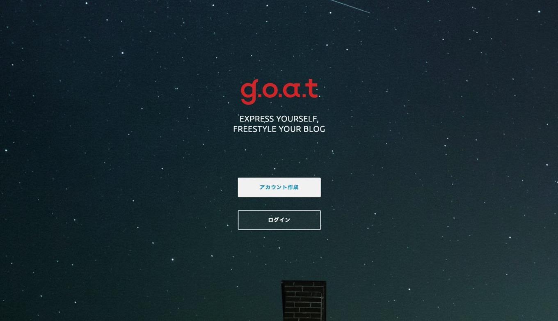 期待のブログサービス「g.o.a.t(ゴート)」がいい感じ!書くことが好きな人、表現が好きな人にオススメ!