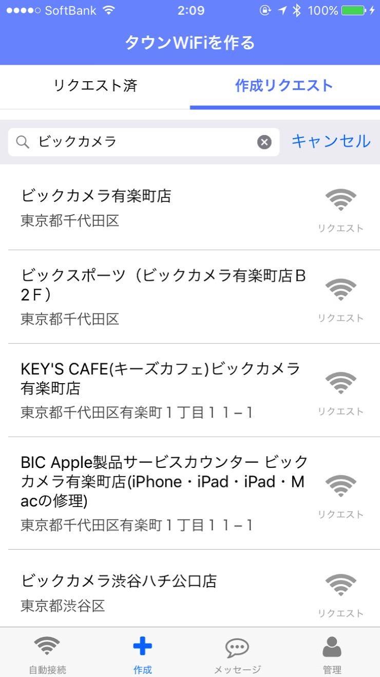 Iphoneapp townwifi 1