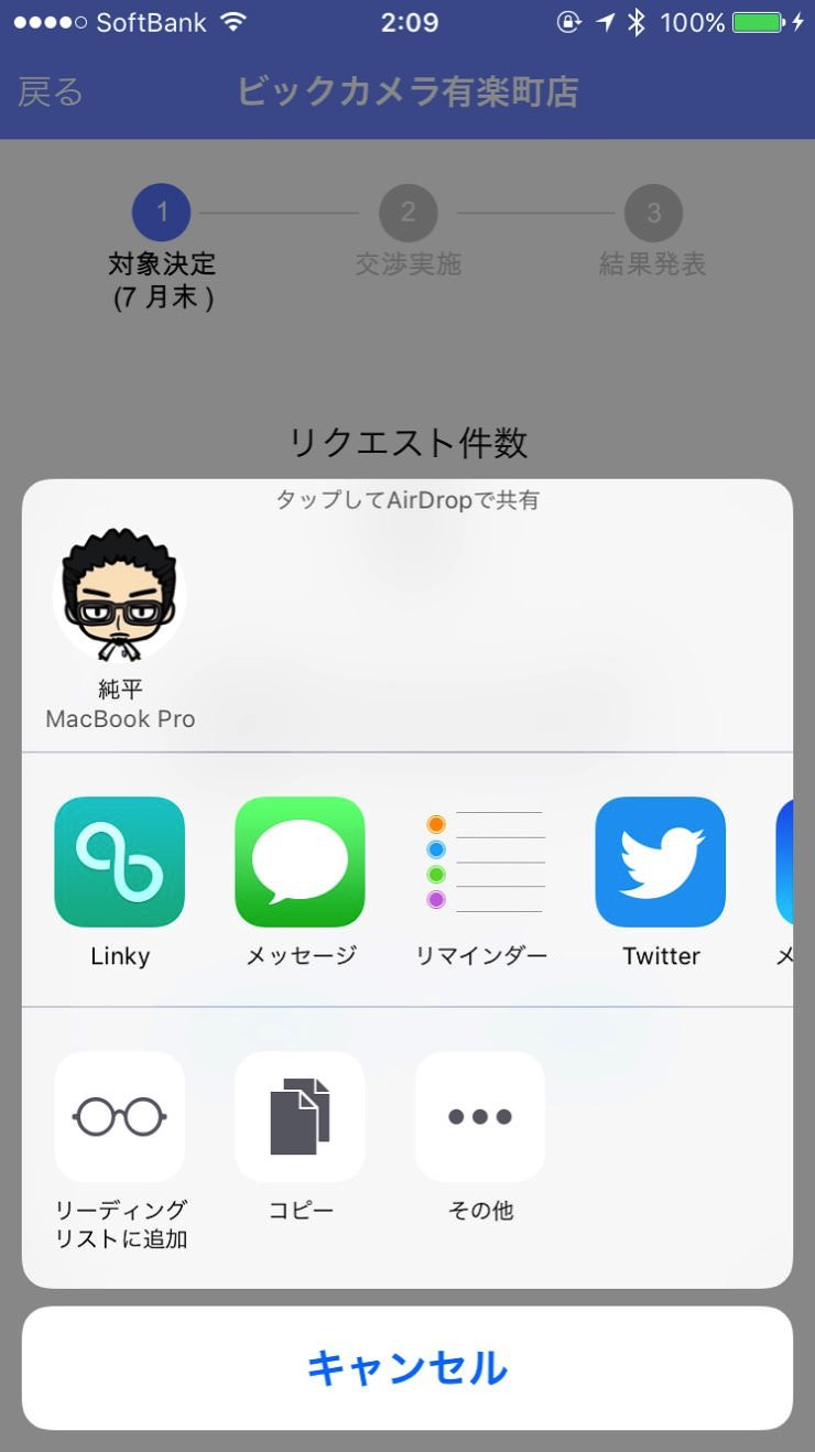 Iphoneapp townwifi 3